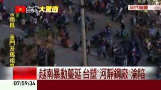 "getlinkyoutube.com-越南暴動蔓延 台塑""河靜鋼廠""淪陷"