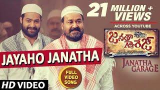 Janatha Garage Songs | Jayaho Janatha Full Video Song | Jr NTR |Mohanlal |Samantha|Nithya Menen|DSP