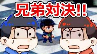 getlinkyoutube.com-おそ松さんホラーゲーム♯8 おそ松VSカラ松!まさかの兄弟対決が勃発!!
