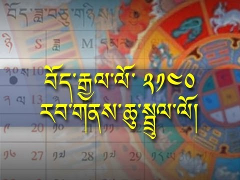 The Year 2140 of the Tibetan Royal Calender.