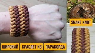 Широкий браслет из паракорда Змеиный Узел / Wide Paracord Bracelete Snake Knot