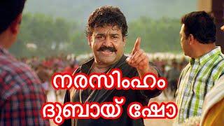 getlinkyoutube.com-Narasimham Mohanlal Mass Scene