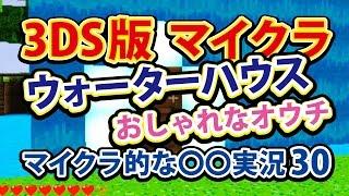 【キューブクリエイター3D】 3DS マインクラフト 的な実況30