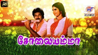 Solayamma-Kasthuri Raja Suganya's Super Hit Tamil Full  Movie-Mega Hit Movie