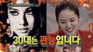 getlinkyoutube.com-이효리 컴백! 동갑내기 박지윤 아나까지 30대는 관능! - 썰전 14회