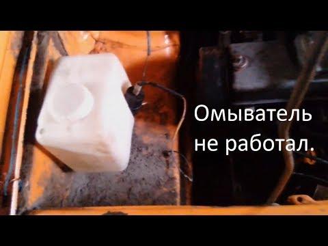 Где находится в VAZ 2107 моторчик омывателя лобового стекла