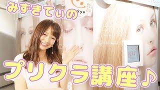 getlinkyoutube.com-人気モデル「みずきてぃ」流♪かわいいプリクラの撮り方講座♪