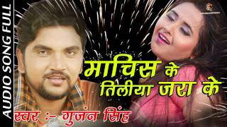 माचिस के तिलिया जरा के | गुंजन सिंह का सुपरहिट सांग Hot Bhojpuri New