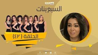 getlinkyoutube.com-Episode 42 - Sabaa Banat Series   الحلقة الاثنين والاربعون - السبع بنات