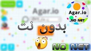 getlinkyoutube.com-كيف تلعب اقاريو agar.io بدون نت وبدون اي لاق ...! / agar.io no net