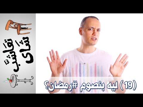 {تعاشَّب شاي} (19) ليه بنصوم #رمضان؟