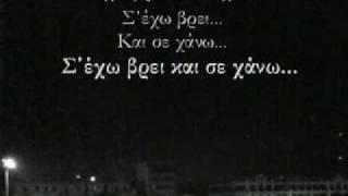 Σ' έχω βρεί... και σε χάνω