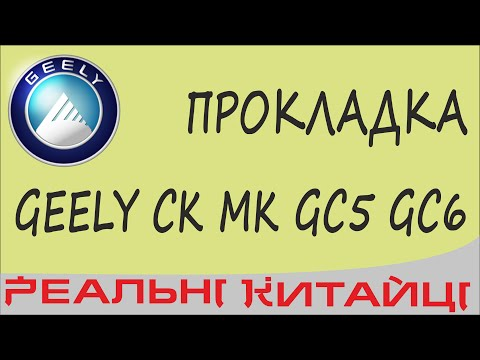 Заміна прокладки клапанної кришки GEELY MK, CK, GC5, GC6, king kong lg 1