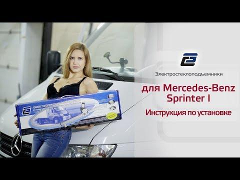 Установка стеклоподъемников на Mercedes Sprinter I