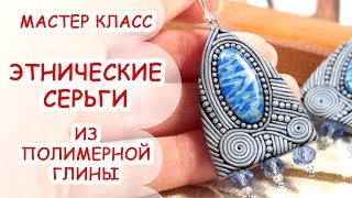 getlinkyoutube.com-ЭТНИЧЕСКИЕ СЕРЬГИ ◆ ПОЛИМЕРНАЯ ГЛИНА ◆ МАСТЕР КЛАСС ANNAORIONA