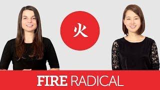 Introduction To Japanese Kanji   Fire Radical 火