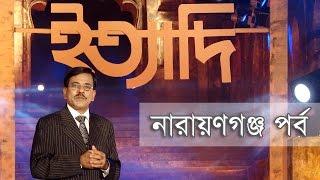 getlinkyoutube.com-Ityadi - ইত্যাদি   Hanif Sanket   Narayanganj episode 2010   Fagun Audio Vision