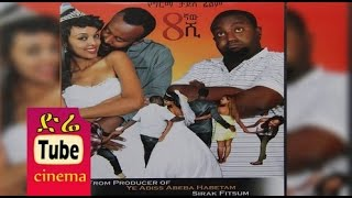 getlinkyoutube.com-Simintegnaw Shi (8ኛው ሺ) Latest Ethiopian Movie from DireTube Cinema