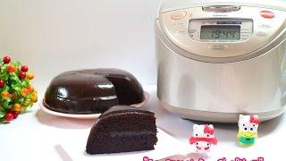 getlinkyoutube.com-เชฟนุ่น ChefNun Cooking : เค้กช็อคโกแล็ตหม้อหุงข้าว