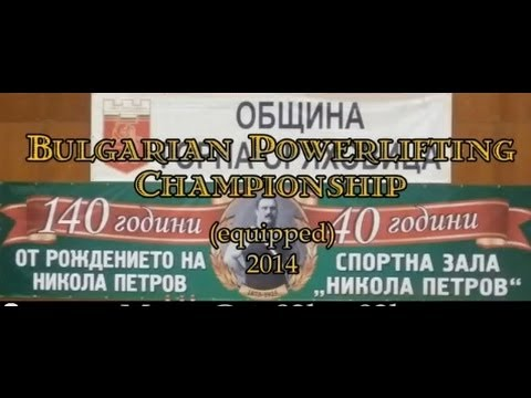 IPF - Bulgarian Powerlifting 2014 (Equipped) - Part 2