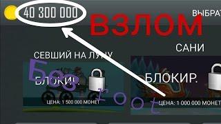 getlinkyoutube.com-Как взломать игру без Рут прав. Работает 100%.