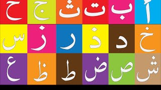 getlinkyoutube.com-Arabic alphabet, Learn Arabic Alphabet, تعلم حروف اللغة العربية, alif ba ta