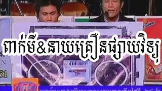 getlinkyoutube.com-Khmer Comedy    pekmi    Speak on Radio    Comedy 2014