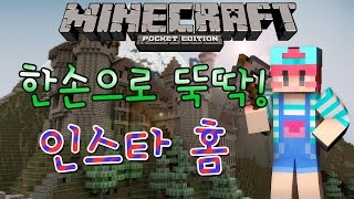 getlinkyoutube.com-한손으로 뚝딱 건축?! [마인크래프트PE '인스타 홈' ] Minecraft PE 'Insta Home'  찬이