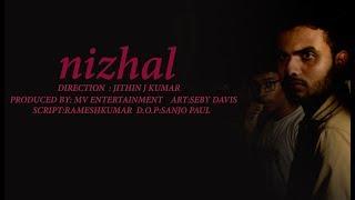 നിഴൽ  | Nizhal Malayalam Shortfilm | 2017 | Full HD |