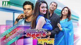 NEW Bangla Telefilm -Onumoti Prarthona  | Shomi, Mahfuz, Nazira Mou, Milon By Chayanika Chowdhury