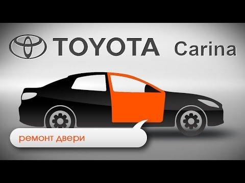 Toyota Carina ремонт двери