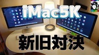 getlinkyoutube.com-apple iMac Retina 5K 新旧パフォーマンス対決 【4K Review】