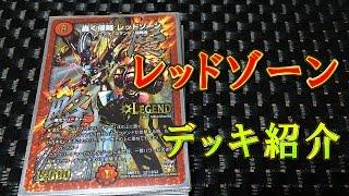 getlinkyoutube.com-デュエルマスターズ 燃えろ革命ドギラゴン レッドゾーンデッキ紹介!!