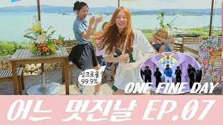 EP07 걸스데이(Girl's Day)의 어느 멋진 날 (One Fine Day)