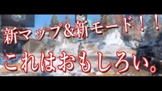 getlinkyoutube.com-【BO3】愉快な仲間達と新マップ新モード実況!!最高におもろい!【国内最速⁉笑】