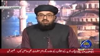 Ramdan Aur Quran Ptv News Program By Hujatul Islam Allama Shafaat Rasool.21/06/2017
