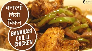 getlinkyoutube.com-Banarasi Chilli Chicken by Sanjeev Kapoor