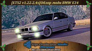 getlinkyoutube.com-[ETS2 v1.22.2.4s] Обзор мода  BMW E34.