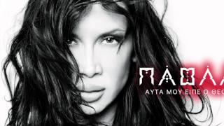 getlinkyoutube.com-Πάολα - Αυτά Μου Είπε Ο Θεός   Paola - Auta Mou Eipe O Theos (Official Audio Release HQ)