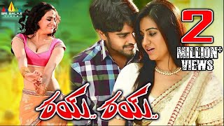 getlinkyoutube.com-Rye Rye | Telugu Latest Full Movies | Srinivas, Aksha | Sri Balaji Video