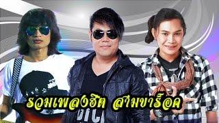 getlinkyoutube.com-รวมเพลงฮิต ขาร็อค  บิ๊กวัน   เพชร   ไหมไทย