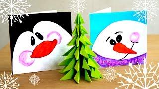 getlinkyoutube.com-DIY Простые ОТКРЫТКИ из бумаги / Новогодние ИДЕИ