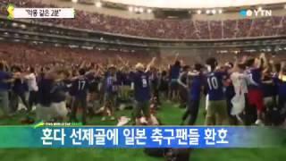 "getlinkyoutube.com-日, ""악몽 같은 2분""…축구팬 '망연자실' / YTN"