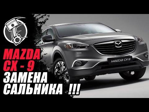 Ремонт Mazda CX 9