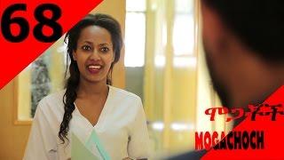 Mogachoch drama part 68