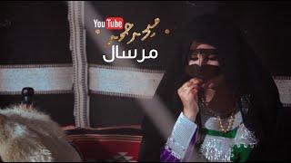 getlinkyoutube.com-ميحد حمد - مرسال (النسخة الأصلية) | 2012