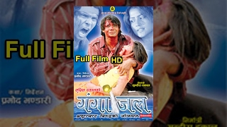 getlinkyoutube.com-GANGAJAL -  Nepali Full Movie - Biraj Bhatta, Rekha thapa, Sushil Chhetri, Sovita Simkhada