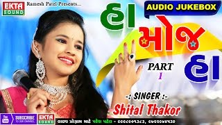 Ha Moj Ha Part-1 || Shital Thakor || New 2017 Garba || Full Audio Juke Box