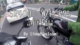 getlinkyoutube.com-とりあえずSR400とYZF-R25を試乗してきた【Kazuki's motovlog】/GN125 & SR400 & YZF-R25