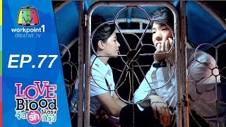 getlinkyoutube.com-LOVE BLOOD จัดรักให้ตรงกรุ๊ป | Ep 77 | มนต์รักลูกทุ่งหอใน | 26 ก.ย. 58 Full HD